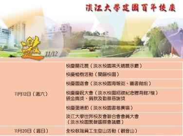 淡江大學建國百年校慶邀請卡  (圖/數位設計組提供、攝影/羅廣群)