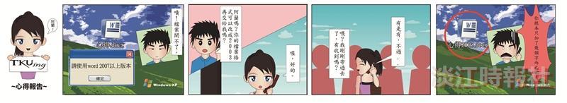 漫畫:心得報告