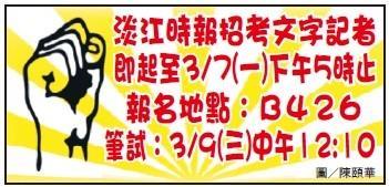 淡江時報招考文字記者