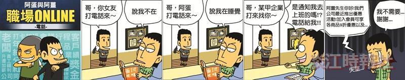 漫畫-阿蛋與阿薑
