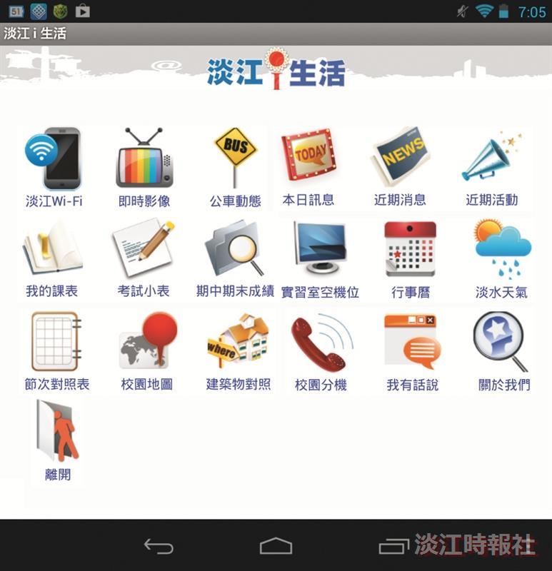 淡江i生活APP新增 Wi-Fi登入 成績查詢