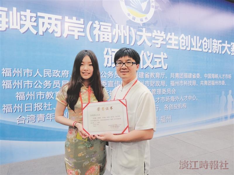 資圖4生獲兩岸創業創新獎