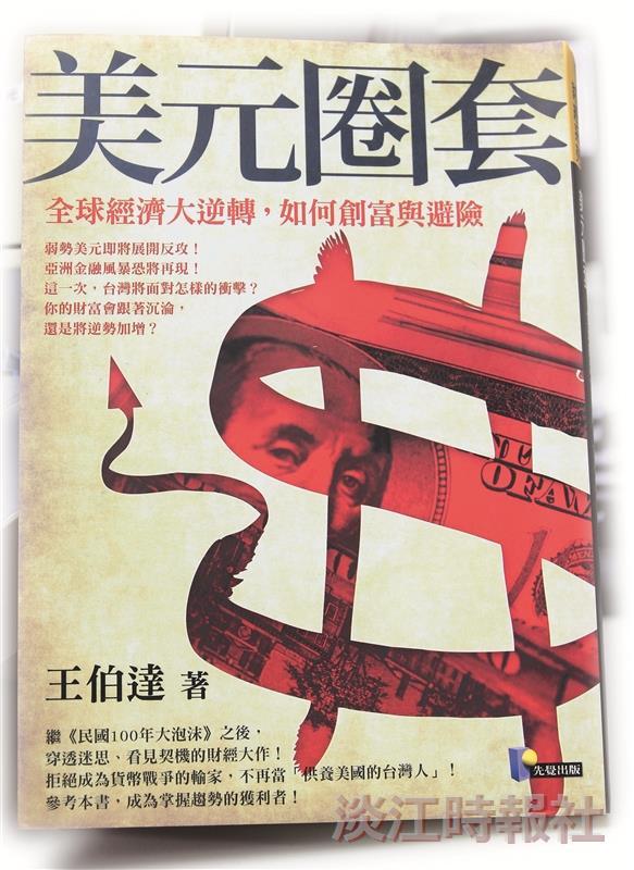 書名:美元圈套/作者:王伯達/出版社:先覺出版/索書號:561.74