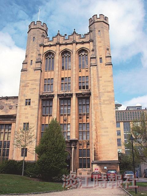 英國布里斯托大學