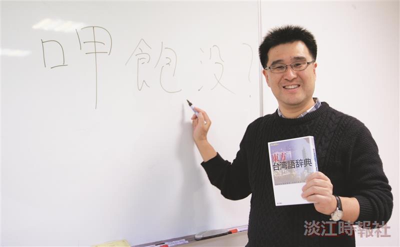 日文系副教授富田哲 正港日本人 臺灣俗諺嚇嚇叫
