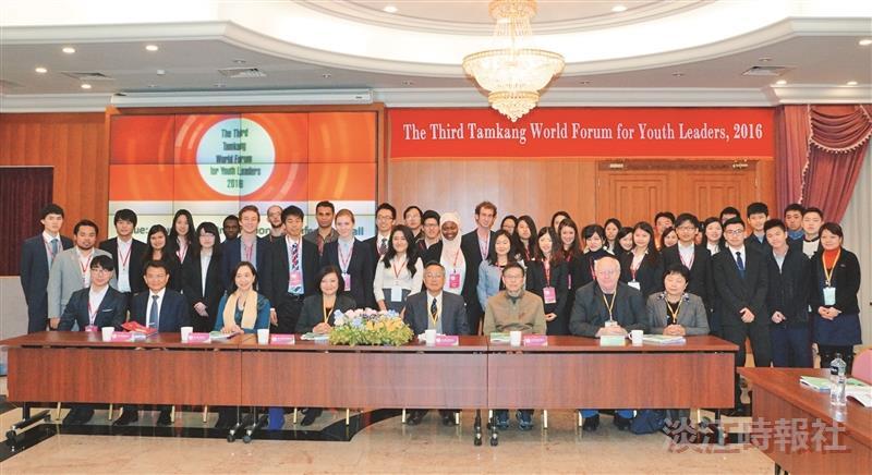 青年領袖論全球Tamkang World Forum for Youth Leaders