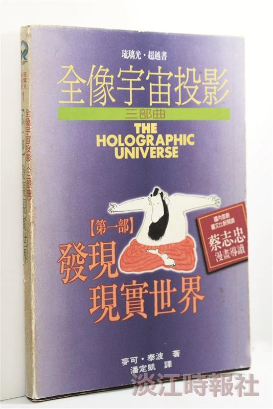 【一流讀書人】全像宇宙投影三部曲:【第1部】發現現實世界