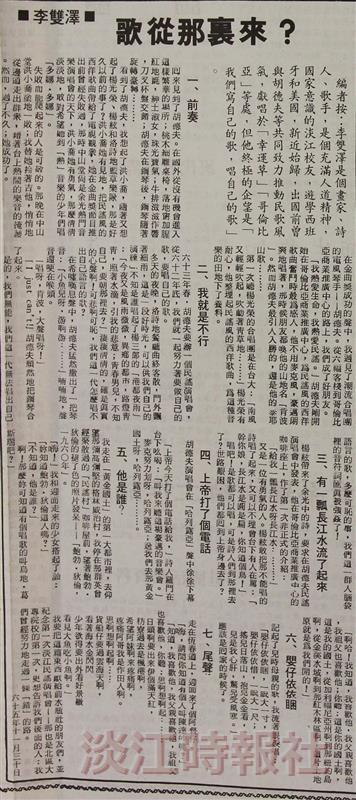 【擘劃千期系列2】筆耕逾甲子系列1-緊扣社會脈動