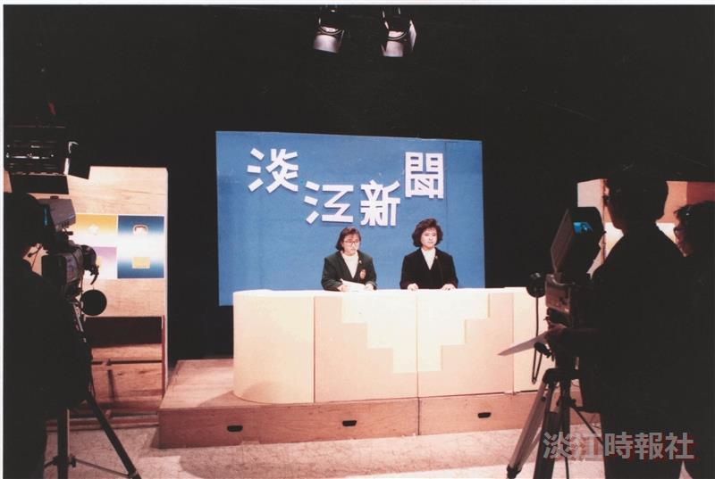 淡江電視臺慶30年