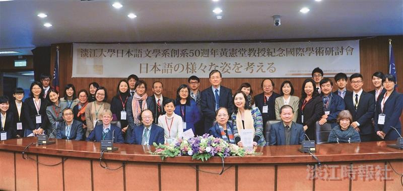 日文系創系50年辦學術研討會 近百學者參與