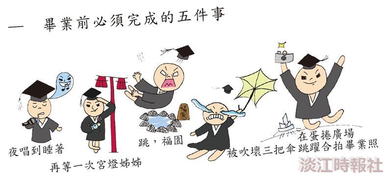 畢業前必須完成的五件事