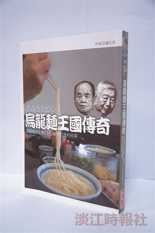 烏龍麵王國傳奇:  跨國兩大企業CEO 聯手打造的故事