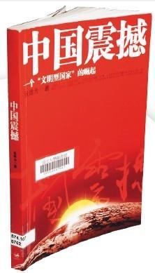 中國震撼:一個「文明型國家」的崛起