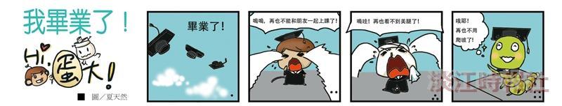2014畢業特刊四格漫畫:我畢業了!
