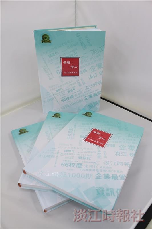 淡江時報1000期茶會23日登場