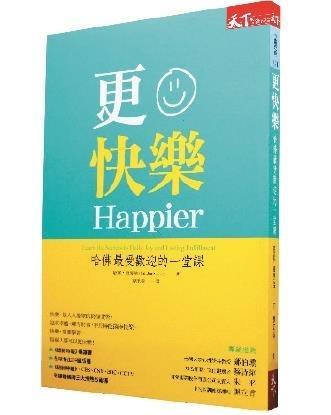 更快樂 -哈佛最受歡迎的一堂課