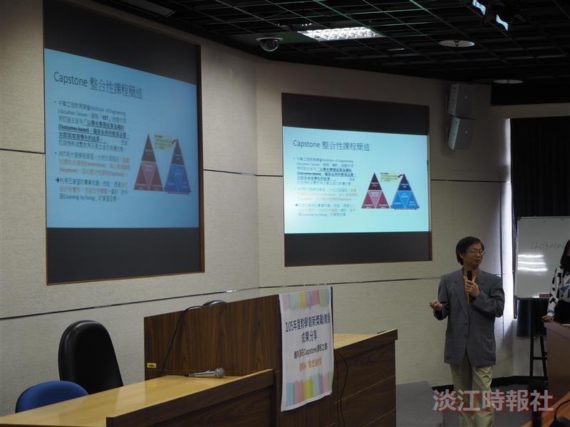 姚忠達邁向頂石分享創新教學