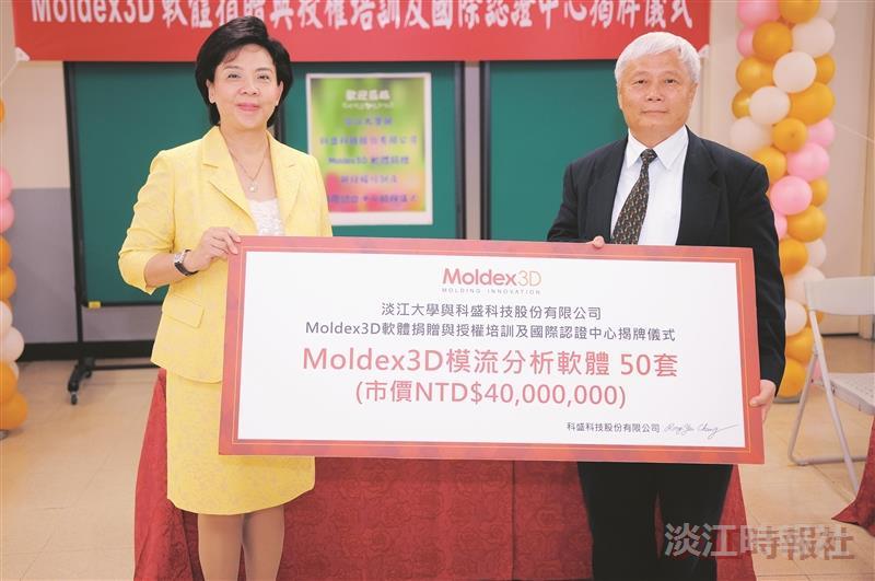 科盛捐4千萬Moldex3D軟體
