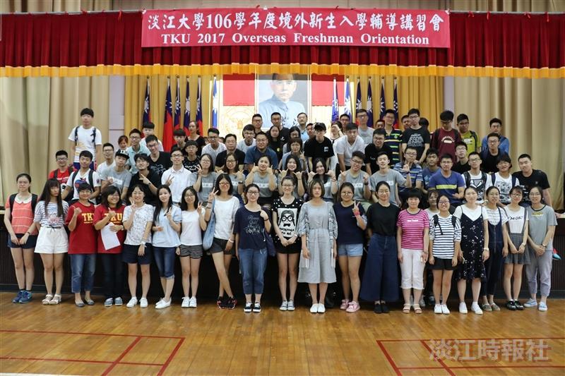 106學年度境外新生入學輔導講習會