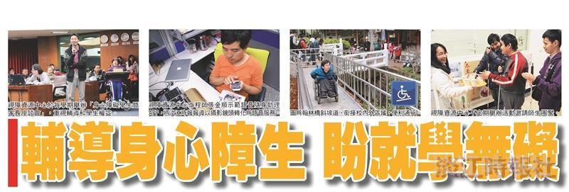 本專題介紹輔導身心障礙生在學習環境、資源及推動視障教育資訊化之成效。(圖/淡江時報製作)