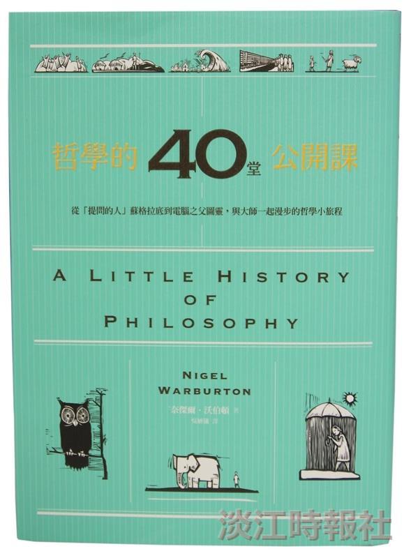 【一流讀書人導讀】哲學的40堂公開課