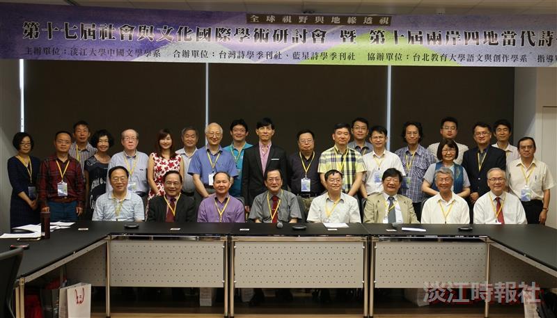 中文系第17屆社會與文化國際學術研討會