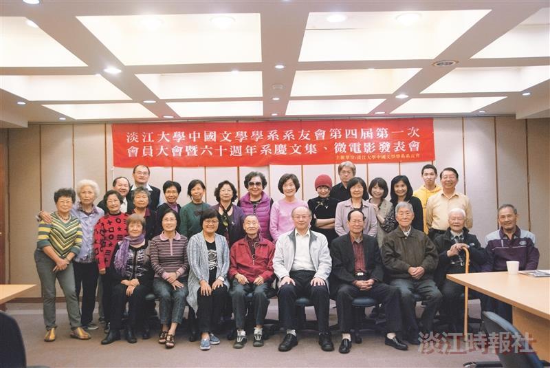 中文系60年發表紀念文集
