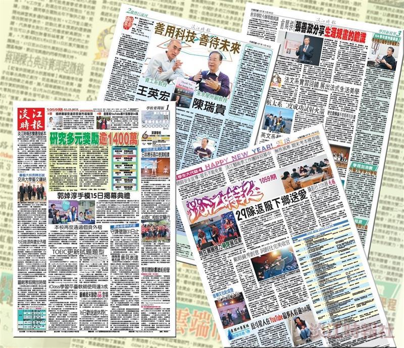 淡江時報改1060期起雙週發行紙本