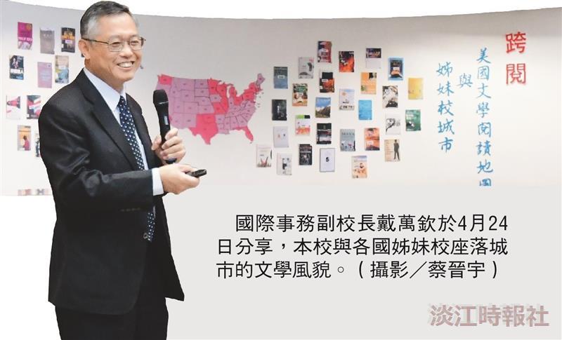 國際事務副校長戴萬欽 從姊妹校城市跨閱視角