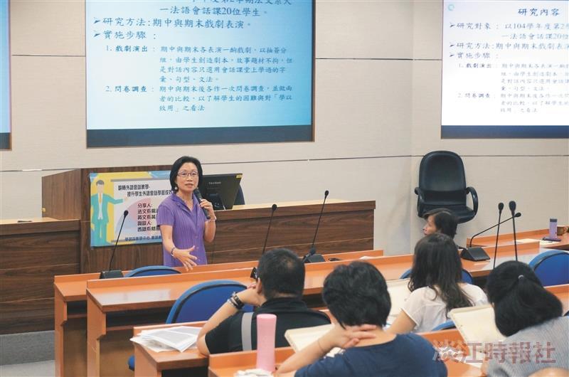 翻轉外語成果會 教學經驗分享