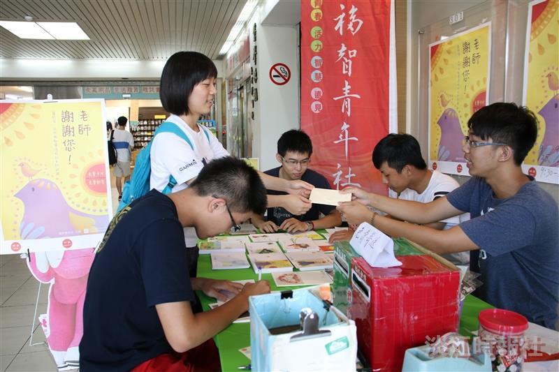 福智青年社於9/25(一)、9/26(二)舉行敬師卡片傳恩情