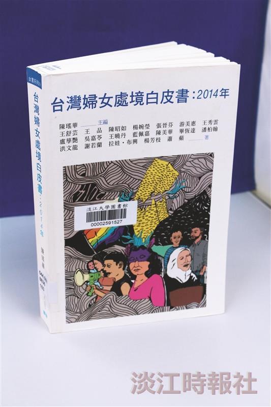 書名:台灣婦女處境白皮書:2014年  出版社: 女書文化 索書號:544.507/8636 103 作者:陳瑤華 (攝影/吳重毅)