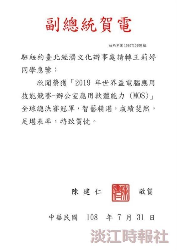 資管四王莉婷獲世界盃WORD冠軍