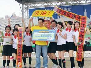 由課外組工讀生組成的「TKUspecial」啦啦隊,活力十足的表演,獲得Yahoo奇摩舉辦的「台灣RUN起來」創意啦啦隊第一名。