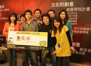 本校創意團隊人員在「2008年國際創造力教育博覽會」,獲得「創意攤位優勝獎」,於得獎後於攤位合影。