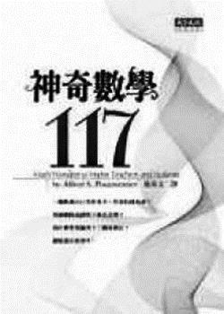 神奇數學117
