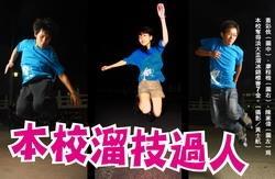 蕭彩攸(圖中)、廖程楷(圖右)、陳家偉(圖左)為本校奪得淡大盃溜冰錦標7金。(攝影�黃士航)