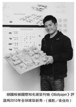 胡國裕被國際知名建築刊物《Wallpaper》評選為2010年全球建 築新秀。(攝影�吳佳玲)