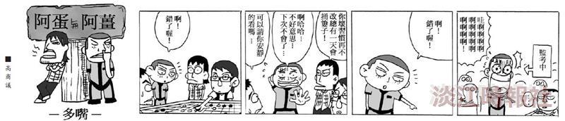 漫畫:多嘴