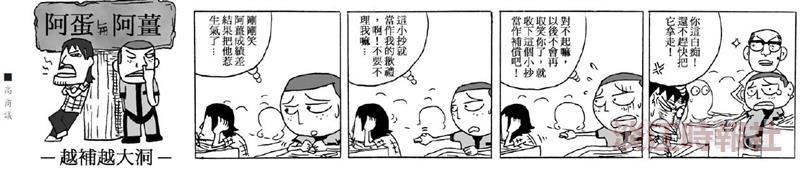 漫畫:越補越大洞