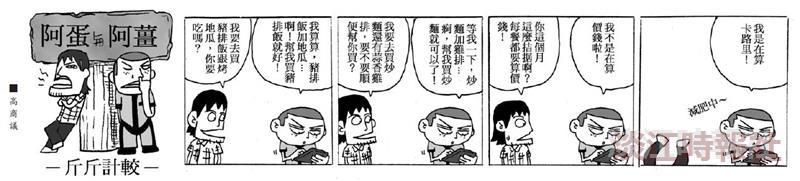 漫畫:斤斤計較