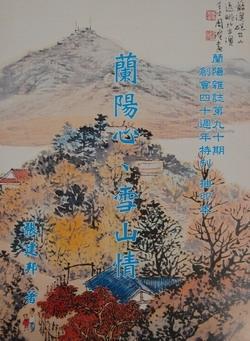 上圖為蘭陽雜誌創會40週年特刊封面。(圖�董事會提供)