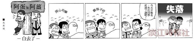 漫畫:白去了