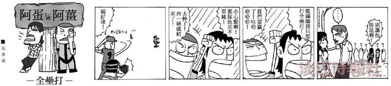 漫畫:全壘打