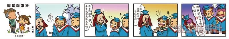 漫畫:畢業典禮