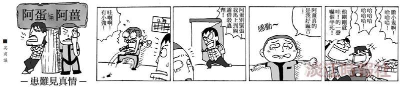 漫畫:患難見真情