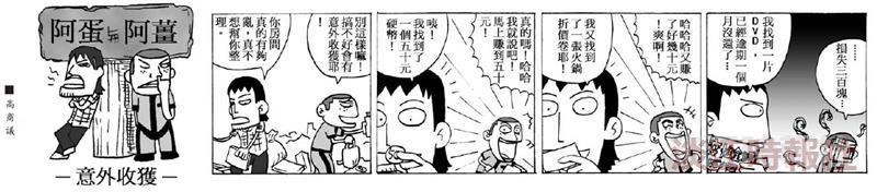 漫畫:意外收穫