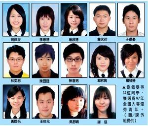 劉佩旻等14位同學獲選為97年全國大專優秀青年。(圖�課外組提供)