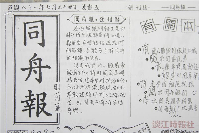 淡海同舟40年特刊:81同舟報創刊號