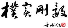 于右任墨寶本校校訓「樸實剛毅」四字,此次展出為複製版本。(文錙中心提供)